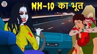 NH-10 का भूत   Haunted NH-10   Bhootiya Kahaniya   Horror Stories   Hindi Kahaniya   Hindi Stories