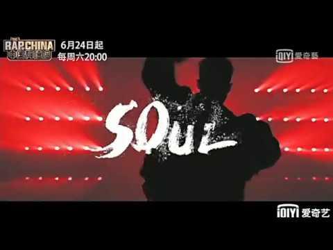 《中國有嘻哈》主題曲《R!CH》