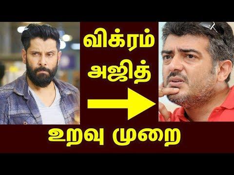 விக்ரம் அஜித் உறவு முறை | Tamil Cinema News | Kollywood news | Tamil Hot