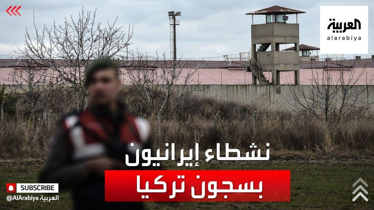قصة 5 معارضين إيرانيين في سجون تركيا