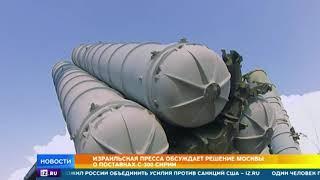 Поставки С-300 в Сирию не направлены против третьих стран