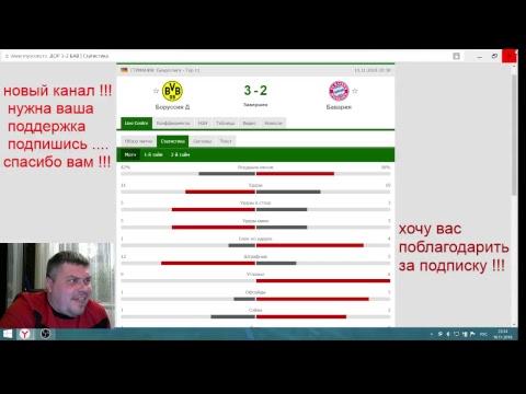 Онлайн канал футбол бавария- борусия