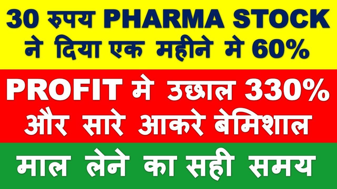 30 रुपय का PHARMA STOCK ने दिया 60% in 1 month | best ...