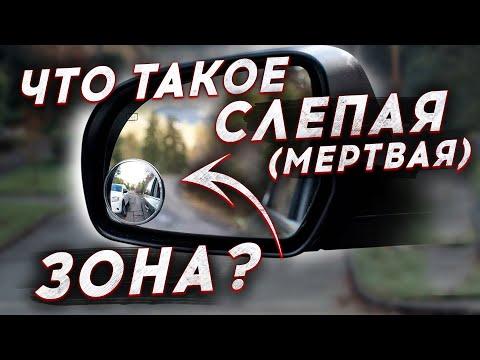 Что такое мертвая (слепая) зона в автомобиле.