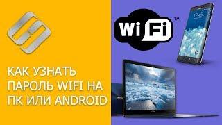 Як дізнатися пароль від WiFi на комп'ютері або телефоні Android