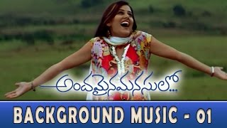 Andamaina Manasulo Movie || Background Music 01 || Rajeev, Ramya, Archana Gupta