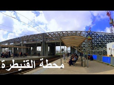 Gare LGV de Kenitra  02/2018  محطة القنيطرة