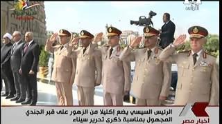 بالفيديو.. السيسي يضع إكليل الزهور على قبر الجندي المجهول بمناسبة تحرير سيناء