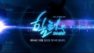 141208 새 월화드라마 힐러(Healer) 티저1