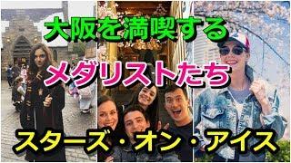 【スターズ・オン・アイス 2018】オリンピックのメダリストたちが大阪観光を満喫!インスタ映えする写真を紹介します!!