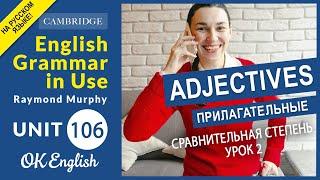 Unit 106 Сравнение прилагательных в английском (урок 2) Разные способы. Comparative adjectives