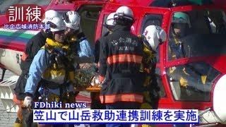 【比企広域消防本部公式】山岳救助連携訓練