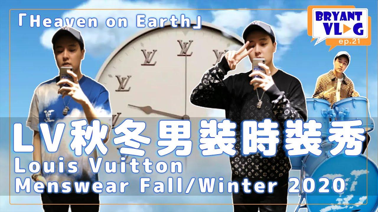 VLOG EP21: 一起看LV新品店內走秀+秀服實著!! Louis Vuitton Fall/Winter 2020