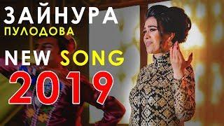 Зайнура Пулодова - Ду коши сиёх 2019 | Zaynura Pulodova - Du qoshi siyoh 2019