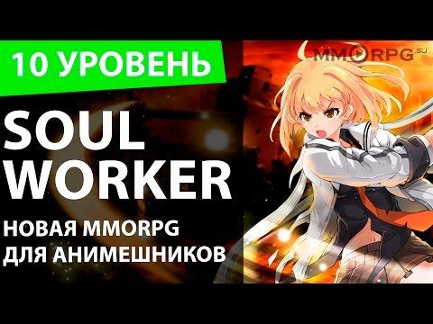 Soul Worker. Новая MMORPG для анимешников. Десятый уровень