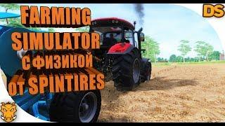 Убийца Farming Simulator   Farm Expert 2017  Симулятор фермы с физикой почвы