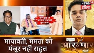 Aar Paar मायावती ममता को मंजूर नहीं राहुल CongressSeKinara News18 India
