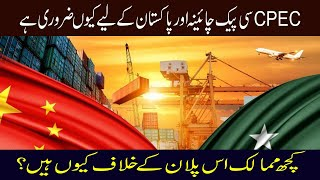 China Pakistan Economic Corridor 2017 CPEC Documentary URDU/5:00