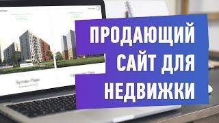 видео Сайты недвижимости