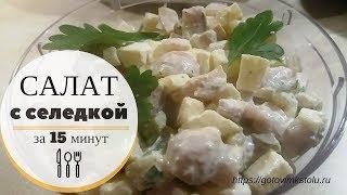 🍤 Салат с селедкой 🥗 Экспресс рецепт