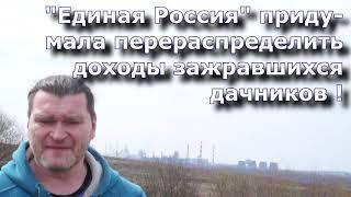 Налог на зажравшихся дачников - спасибо 'Единой России'!