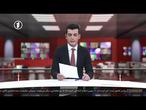 Afghanistan Pashto News 17.05.2018 د افغانستان خبرونه