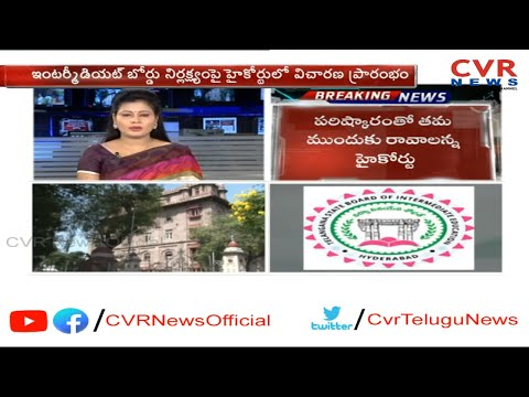 High Court Serious on Telangana Intermediate Board over Inter Results Mistakes   CVR News