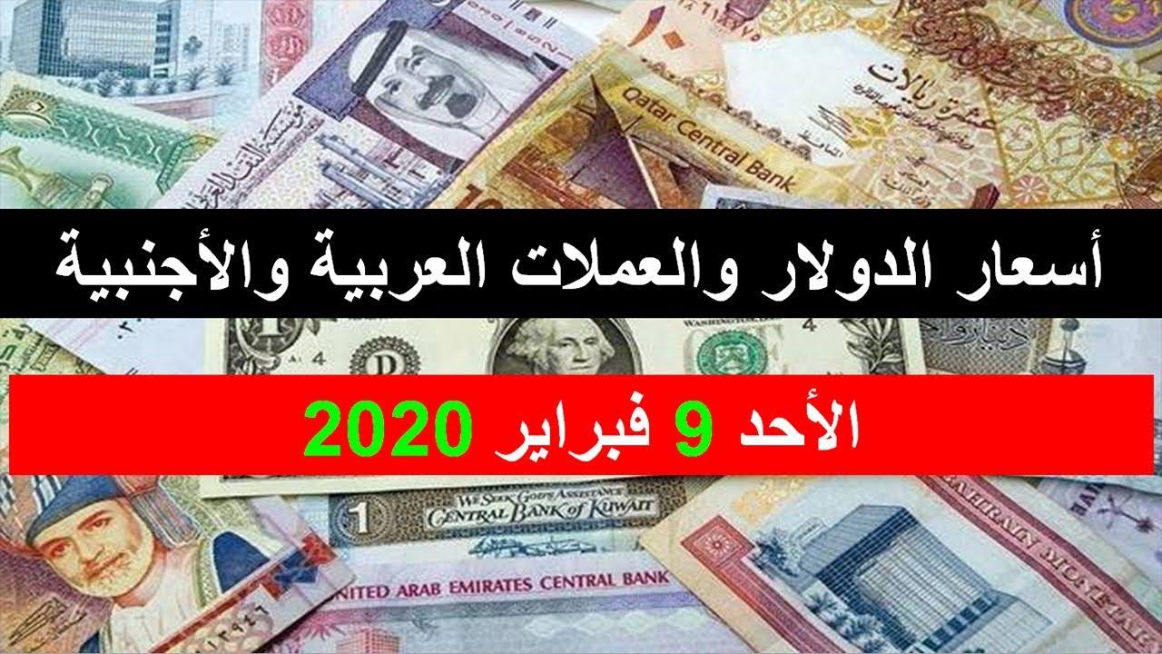 أسعار الدولار والعملات اليوم الأحد 9 2 2020 في السوق السوداء