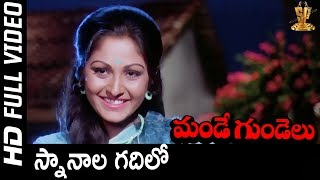 Snaanaala Gadhilo  Full HD Video Song | Mande Gundelu Songs | Krishna | Jayaprada |SP Music