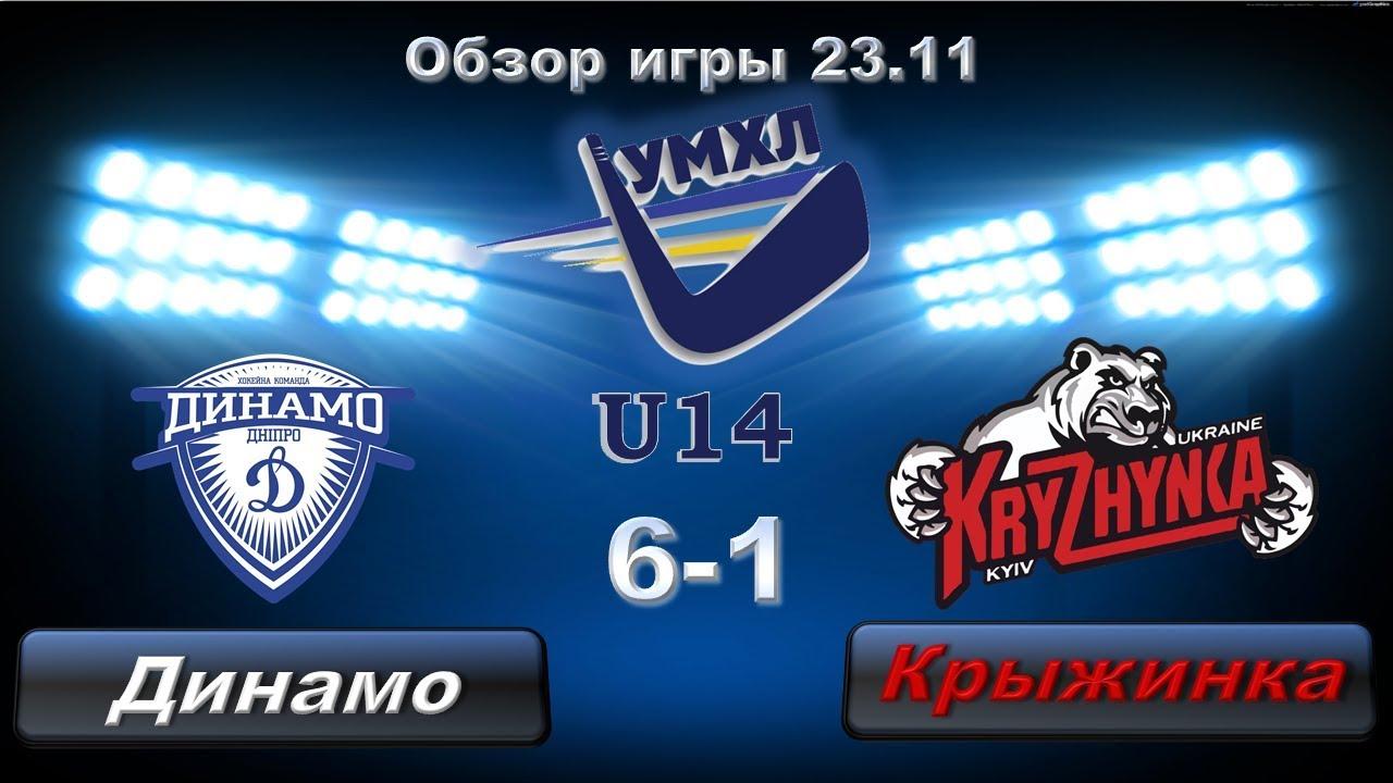 23.11.19 Обзор игры УМХЛ U14. Динамо-Крыжинка (6-1)