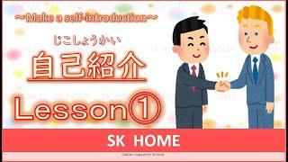 【自己紹介】Make a self introduction【Japanese lesson】【日本語】SK HOME