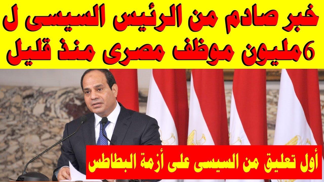"""عاجل.. الرئيس السيسي يعلن إلغاء """"العلاوة السنوية"""" للموظفين.. ويؤكد: هنوفر 130 مليار جنيه"""