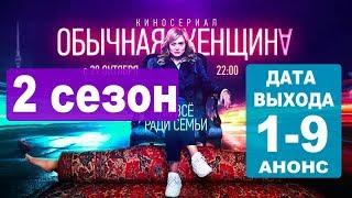 ОБЫЧНАЯ ЖЕНЩИНА 2 СЕЗОН (2019) Дата выхода