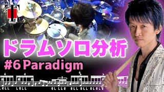 ドラムソロ分析第六弾は『Paradigm』です!! とても長ーーいドラムソロを採譜しました! 色んなフレーズが入っています♪ 【ドラムソロ分析】シリーズはこちら!