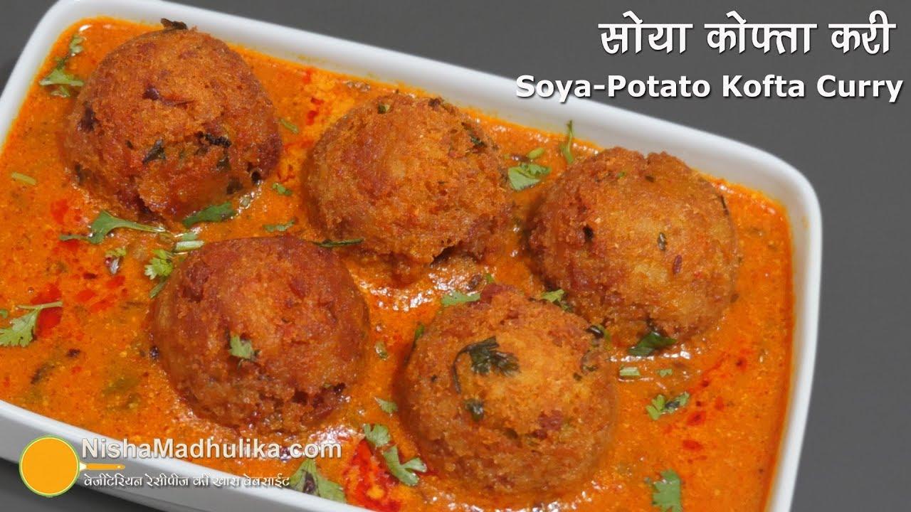 Soyabean kofta curry | सोयाबीन आलू कोफ्ता करी, सर्दियों के लिये खास रेसीपी