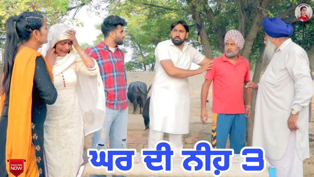 Download ਘਰ ਦੀ ਨੀਂਹ 3! Ghar de nehh 3! New latest punjabi short movie 2021! Punjabi Short movie Aman dhillon