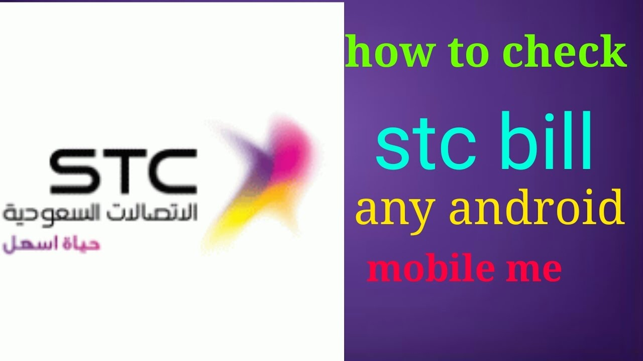 How To Check Stc Bill Youtube