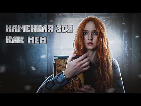 КАМЕННАЯ ЗОЯ. История мема