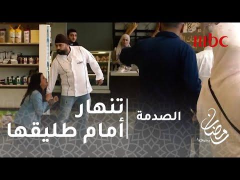 الصدمة - الحلقة 8 - سيدة تنهار أمام طليقها من أجل رؤية أطفالها.. والشعب اللبناني يتدخل