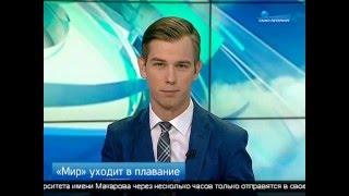 Смотреть видео Телеканал «Санкт-Петербург» — Новости курсантов ГУМРФ онлайн