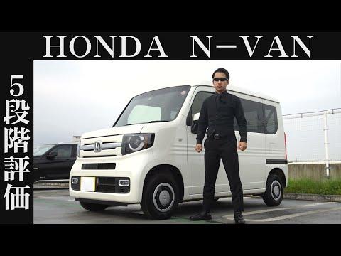 【評価】ホンダ N-VAN 正直レビュー
