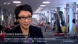 Фото Цены на абонементы в фитнес клубы выросли   сюжет ТК Москва 24