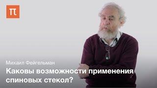 Задача оптимизации, память и спиновые стекла - Михаил Фейгельман