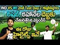 Ind Vs Wi 2nd Test Day 2 Highlights   Eagle Sports Updates   Eagle Media Works