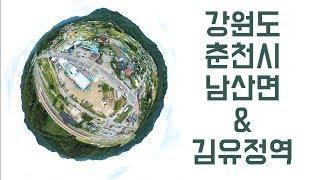 [타빠의 취미생활] 3. 강원도 춘천 남산면(강촌역) …