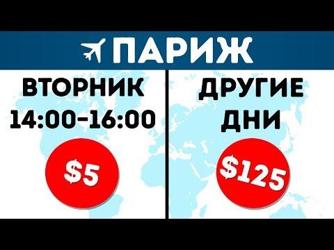 6 способов купить билет на самолет по цене билета в кино