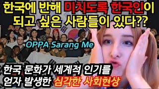 한국 문화가 전세계에 인기를 끌자 해외에서 발생하는 심…