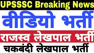 UPSSSC VDO Bharti 2019-20, Chakbandi Lekhpal Bharti और Rajasva Lekhpal Vacancy 2019 | Study Channel