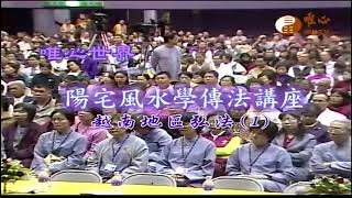 越南地區弘法(1)【陽宅風水學傳法講座226】| WXTV唯心電視台