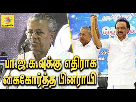 பாஜக வுக்கு எதிராக கைகோர்த்த பினராயி விஜயன்   Kerala Chief Minister Speech Against Bjp